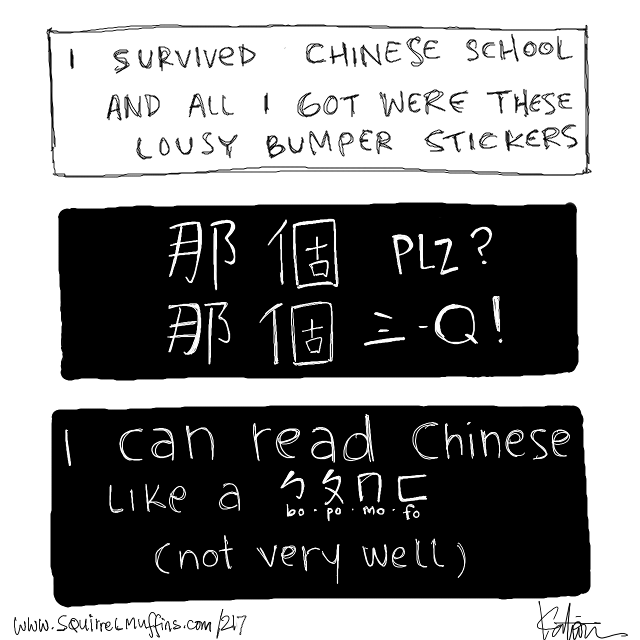 you know what they say: once you learn bopomofo (zhuyin), you can't really look at T's and X's the same way again. (U's are still ok though)